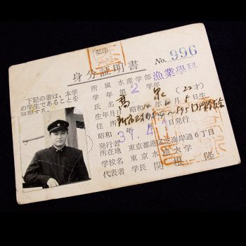Old Japanese University Student Card